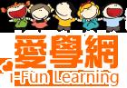 國中小學習網
