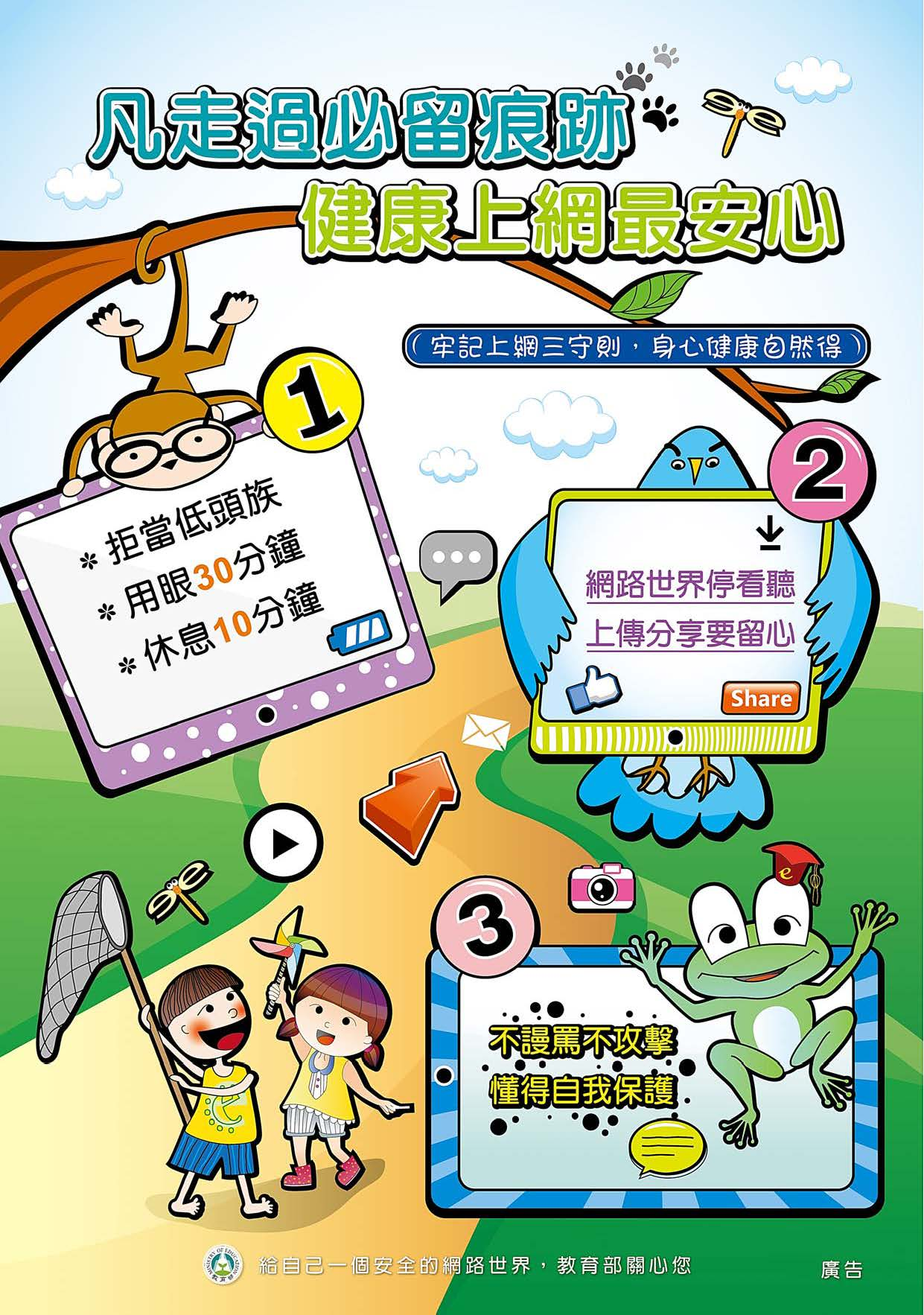 http://www.tpps.cyc.edu.tw/uploads/tadgallery/2017_09_21/3568_上網三守則.jpg