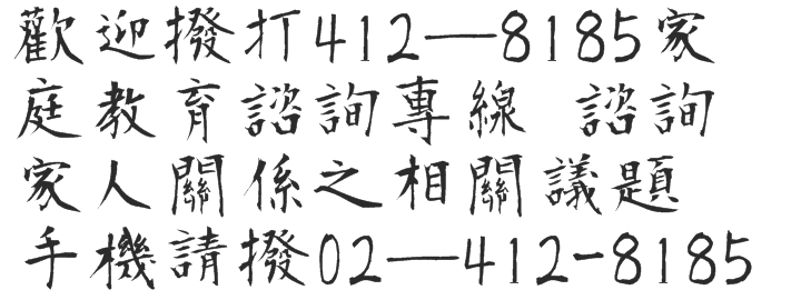 http://www.tpps.cyc.edu.tw/uploads/tadgallery/2017_09_21/3570_家庭教育諮詢專線.png