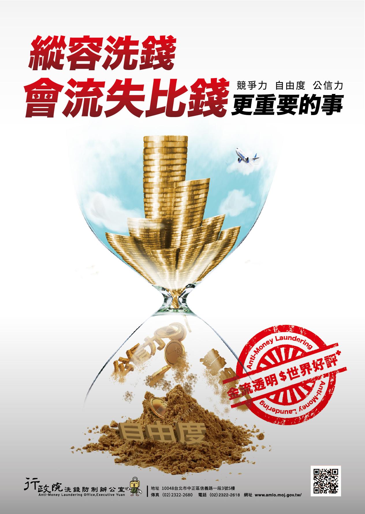 http://www.tpps.cyc.edu.tw/uploads/tadgallery/2017_12_18/4857_縱容洗錢會流失比錢更重要的事.jpg